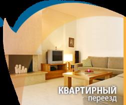 Перевозки квартирные с грузчиками