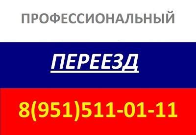 Переезды Ростов-на-Дону